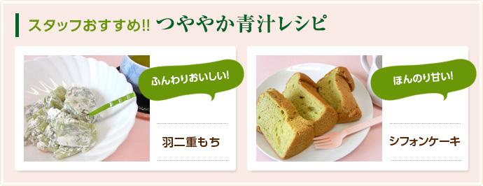 スタッフおすすめ!つややか青汁レシピ ふんわりおいしい「羽二重もち」 ほんのり甘い!「シフォンケーキ」